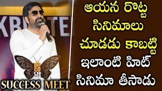 Ravi Teja Speech at Disco Raja Movie Success Meet I Silver Screen