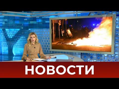Выпуск новостей в 12:00 от 21.02.2021