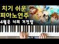4월은 너의 거짓말 2화 바이올린 카오리가 연주한 카오리만의 크로이쳐 - YouTube