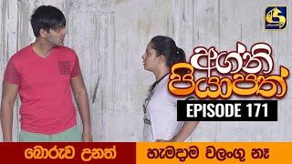 Agni Piyapath Episode 171 || අග්නි පියාපත්  ||  07th April 2021 Thumbnail