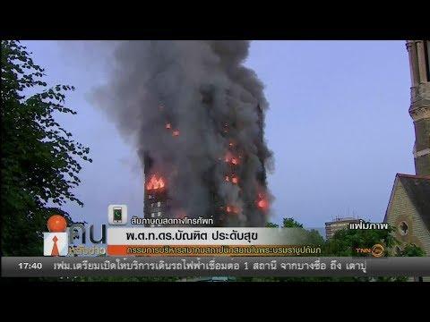 ย้อนหลัง คนหลังข่าว : ไฟไหม้ตึกสูง! จะป้องกันอย่างไรให้ปลอดภัยทั้งคนทั้งตึก?