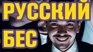 КОНСТАНТИНОПОЛЬСКИЙ ОРУДУЕТ ТОПОРОМ -- ОБЗОР ФИЛЬМА РУССКИЙ БЕС 2019