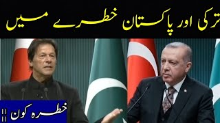 LATEST DEVELOPMENT ABOUT TURKY PAKISTAN IMRAN KHAN | HAQEEQAT NEWS
