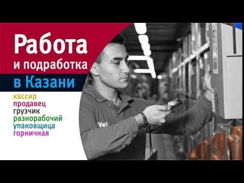 Работа и подработка в Казани