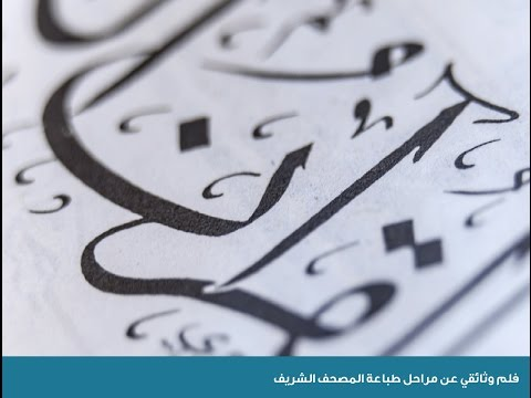 Mohammed Bin Rashid Holy Quran Printing Center