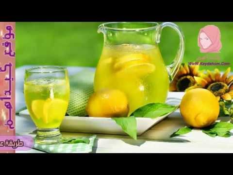 طريقة عمل ماء الليمون لتخفيف الوزن 2 كيلوجرام ونصف بالاسبوع - كيداهم HD