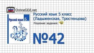 Задание № 42 — Русский язык 5 класс (Ладыженская, Тростенцова)