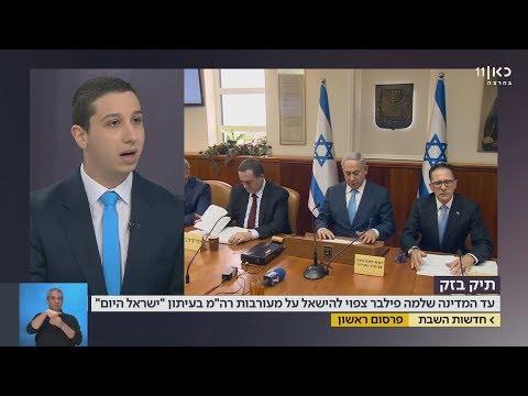 """פרסום ראשון: פילבר יעיד על קשרי נתניהו עם העיתון """"ישראל היום"""""""