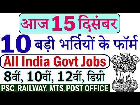 Today Government Jobs || 15 दिसंबर 2019 की 10 बड़ी भर्तियां #402 || Latest Govt Jobs 2019