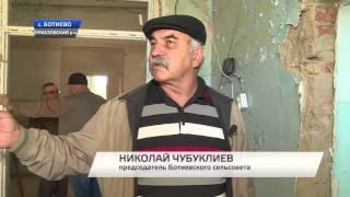 Жилье для переселенцев из зоны военных действий оборудуют в селе Ботиево