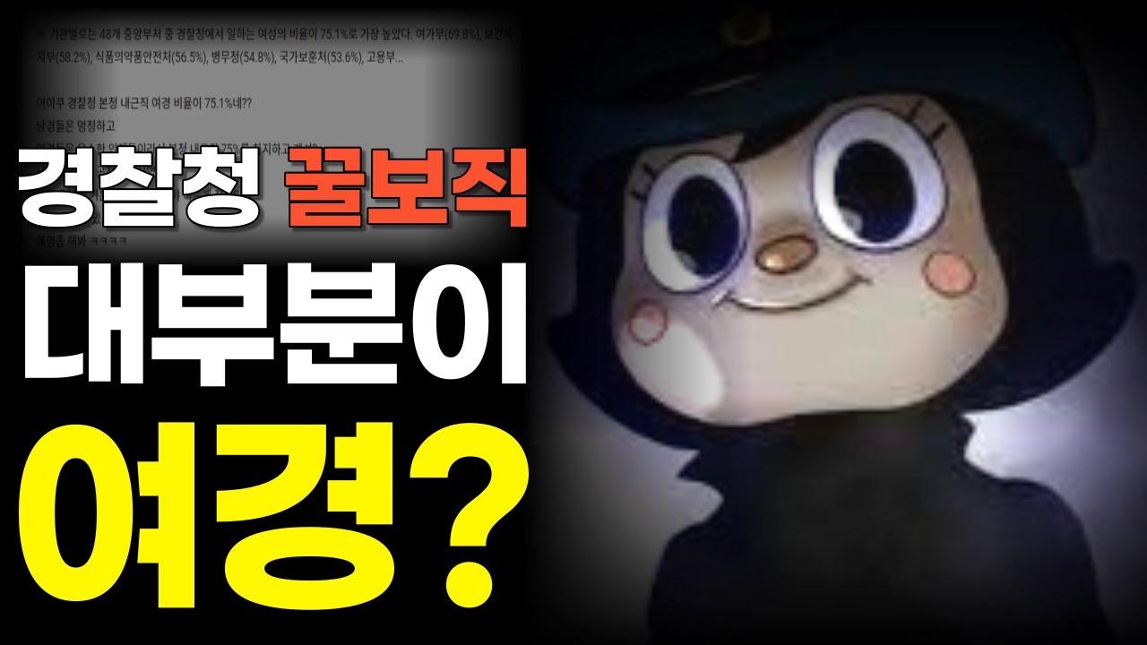 """남성 경찰관의 폭로...""""경찰청 내근직 75%가 여경이다"""""""