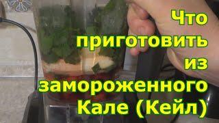 что приготовить из замороженной листовой капусты Кале. Овощной суп-пюре и смузи