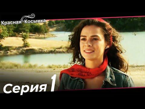 Красная косынка турецкий сериал на русском языке все серии озвучка