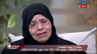برنامج سيداتي انساتي   حكايات 3 امهات شهداء في ضيافة