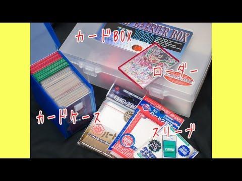 ドラゴンボールヒーローズ用 デッキケース、BOX、スリーブ、ローダーを買ってみた!