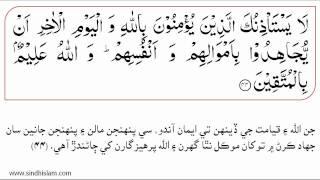 009 Surah Al Toba with Sindhi Translation -- Recited by Mahmood Khalil Husari