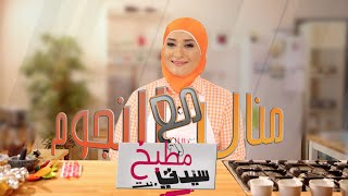 ترقّبوا الشيف منال العالم ضيفة سيدتي مطبخ Sayidaty Kitchen في برنامج منال مع النجوم