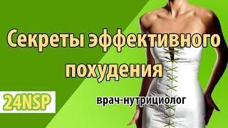 Как правильно худеть в любом возрасте? Секреты быстрого и эффективного похудения!