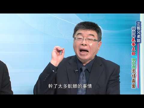 正毅兄弟談「韓國瑜氣勢正旺,陳其邁選情崩盤」