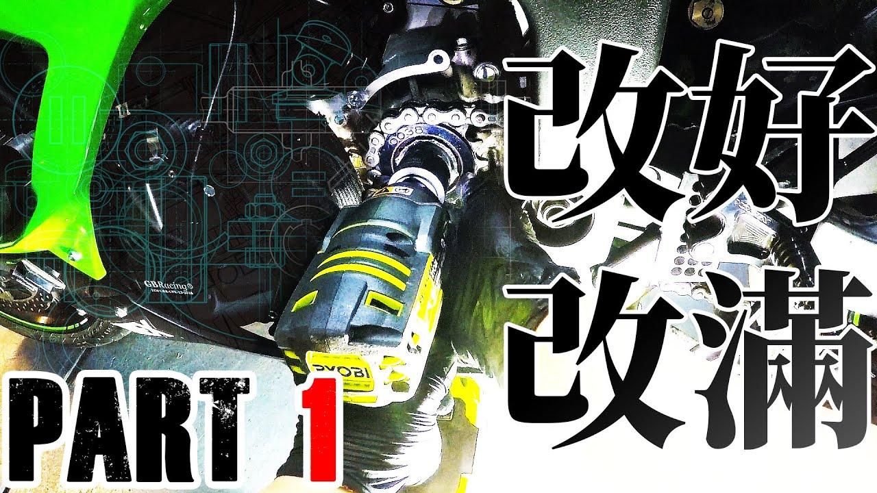 FINAL STAGE ! 改好改滿 ZX6R Part 1 | 引擎護蓋 + 鍊條調整器 + 鍊條 + 齒輪 + 來令片 + 前剎碟片 | 中文字幕