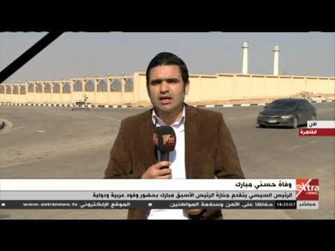 مراسل إكسترا نيوز يرصد أبرز اللقطات التي حدثت أثناء الجنازة العسكرية للرئيس الأسبق حسني مبارك