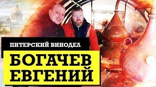 В гостях у ленинградского винодела Богачева Евгения