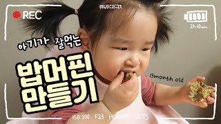 [13M]아기가 잘먹는…