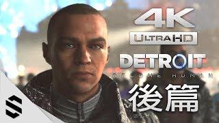 【底特律:變人】4K電影剪輯版(完美路線) - 後篇 - PS4 Pro中文劇情電影 - 底特律:变人 - Detroit: Become Human All Cutscenes