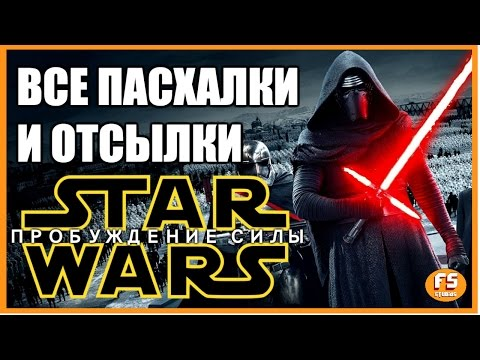 SW: The Force Awakens. All easter eggs and reverences