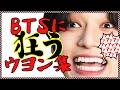 【日本語字幕/eng sub】BTSに狂うウヨン集 【ATEEZ/에이티즈】