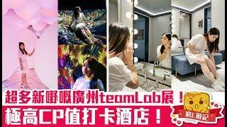 [窮L VLOG‧廣州篇] #19-3 超多新嘢嘅廣州teamLab展!極高CP值打卡酒店!