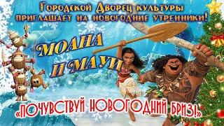 Новогодний утренник Моана и Мауи Почувствуй новогодний бриз
