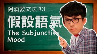 阿滴教文法#3【假設語氣】 // Understanding the Subjunctive Mood