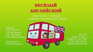 Веселый английский. Урок 1. Знакомство