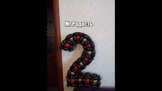 Цифра 2 из шдм от Mr Радость / number 2 balloon