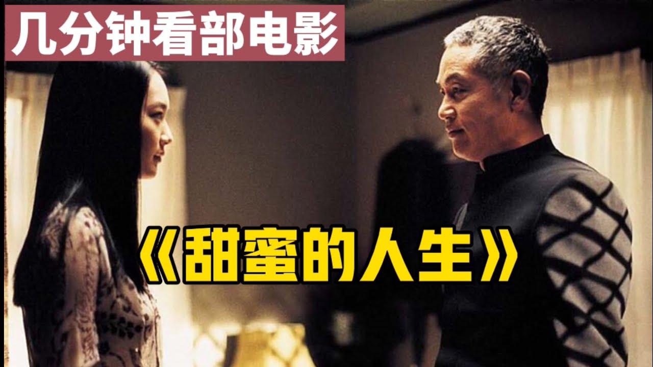 韓國電影解說《甜蜜的人生》|頂級打手淪為黑幫棄子,慘遭活埋,死裡逃生後將仇人斬盡殺絕。