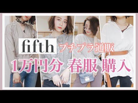 """【プチプラ】""""fifth""""フィフス""""で1万円分春服GET!!【全着用!!】"""