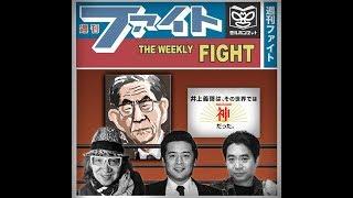 週刊ファイト入会案内タブレット版999円ファイトクラブ/電子書籍