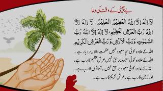Dua To Remove Stress , Worry & Anxiety