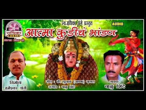 Radhika Music Present- Aatma Kudich Bhandan- आत्मा कुडीचं भांडण