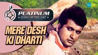 Platinum song of the day   Mere Desh Ki Dharti   मेरे देश की धरती   24th July   Mahendra Kapoor