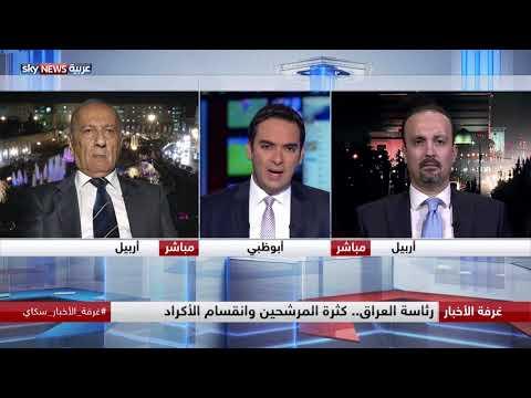 رئاسة العراق.. كثرة المرشحين وانقسام الأكراد  - نشر قبل 12 ساعة