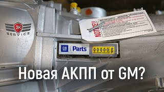 Вся правда о новых АКПП GM. Почему новая коробка - не новая!