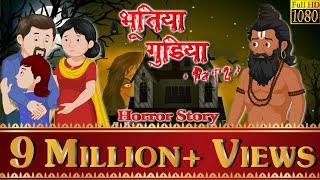 भूतिया गुड़िया भाग - 2 - Hindi-Horror-Kahaniya | Hindi gruselige Geschichte | Hindi Horror Story | BestBuddies