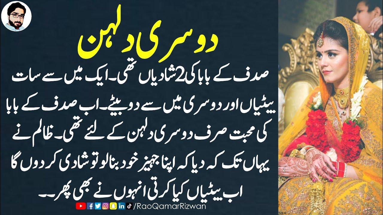 Download Heart Touching Stories | Wedding Night Stories | Sad Moral Stories |Husband Wife | Rao Qamar Rizwan