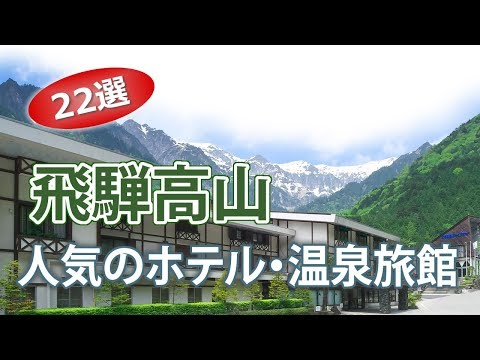 飛騨高山オススメのホテル・温泉旅館 岐阜旅行【22選】Hida Takayama Hotels