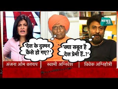 एंकर अंजना के LIVE शो में छिड़ी देशप्रेमी और देशद्रोही पर महाबहस- EXCLUSIVE | NewsTak