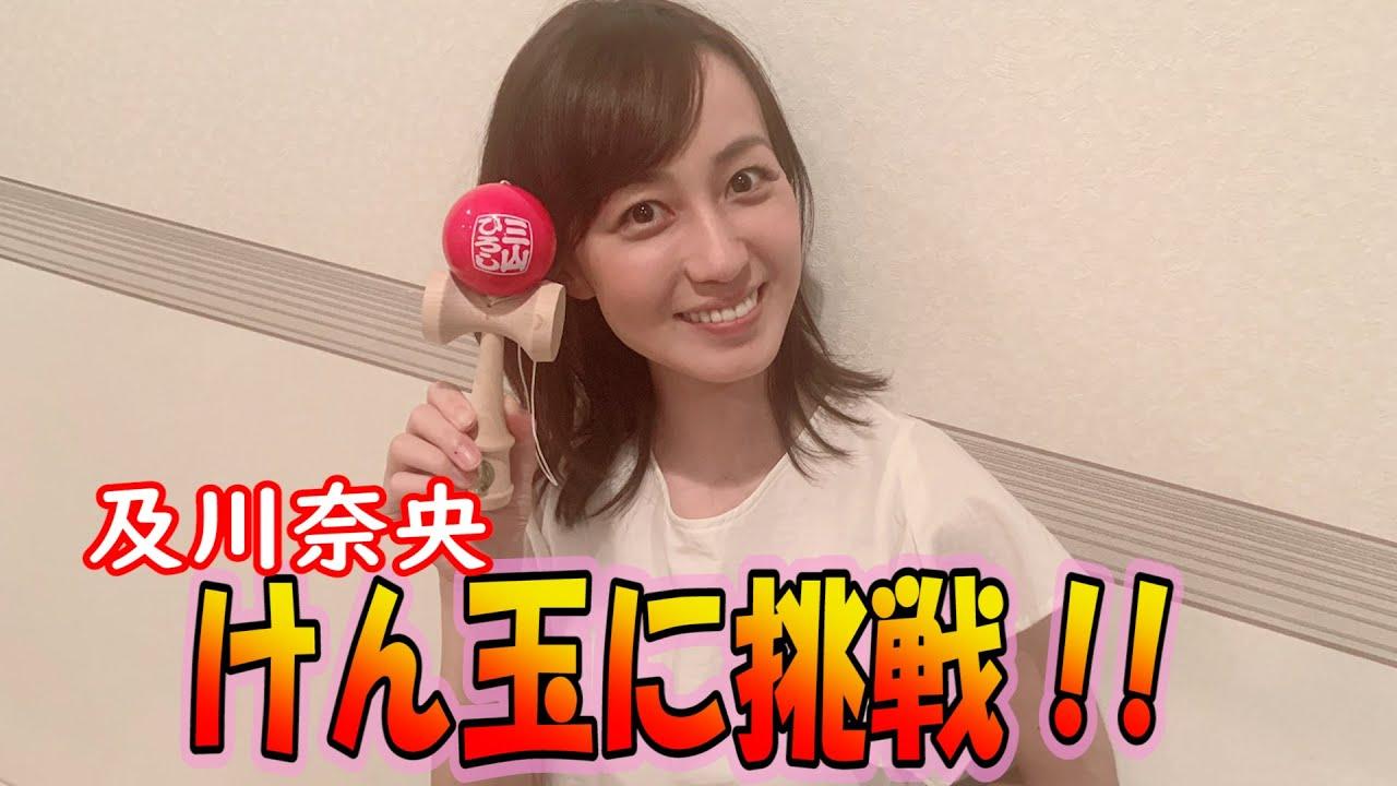 #20及川奈央「けん玉に挑戦!」