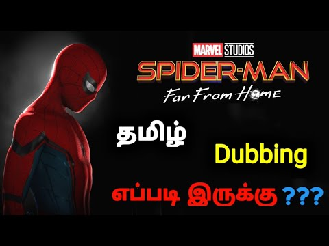 Spiderman Far From Home Trailer Tamil Dubbing Mistakes இருக்கா ???