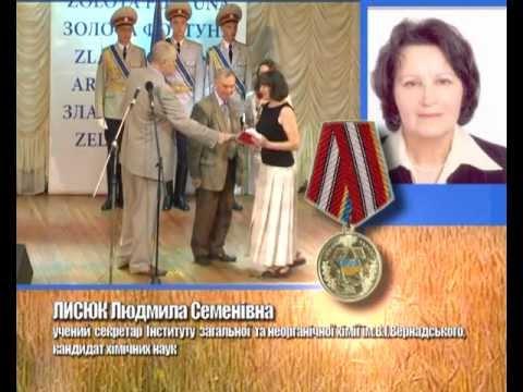 Лисюк Людмила. Золота